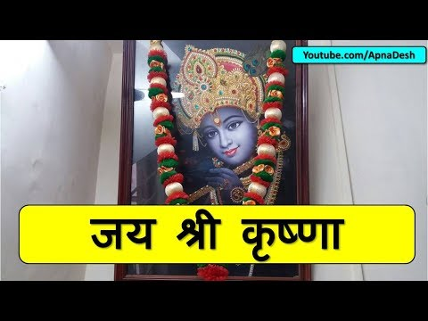 Happy Janmashtami 2018 Whatsapp Video Download, Images, Wishes, Quotes Hindi, Wallpapers, Date