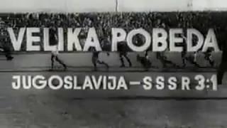 Югославия 3-1 СССР. Олимпийские игры 1952. 1/2 финала. Переигровка