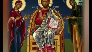 Уроки православия. Учение о Христе. Ключевые темы церковной догматики. Урок 21. 3 августа 2016г