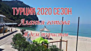 Турция 2020 Аланья готовится к сезону и приему туристов Отдых в Турции будет