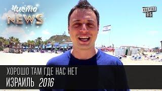 Хорошо там где нас нет - Израиль | Чисто News 2016, прикольное видео