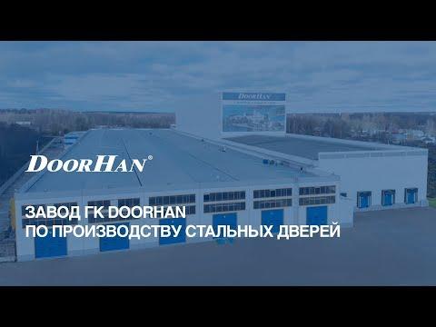Doorhan YouTube video