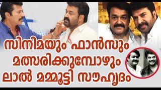മമ്മൂട്ടി മോഹൻലാൽ സൗഹൃദം | Mammootty Mohanlal Friendship | Malayalam Film News 2016