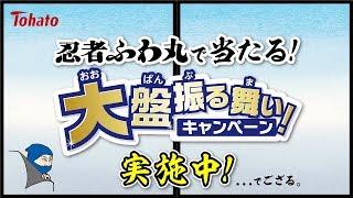 出汁(ダシ)の効いた旨味で大評判! 東ハト「忍者ふわ丸」10%増量中で...