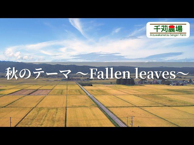 【BGM】千苅農場 ~秋のテーマ~