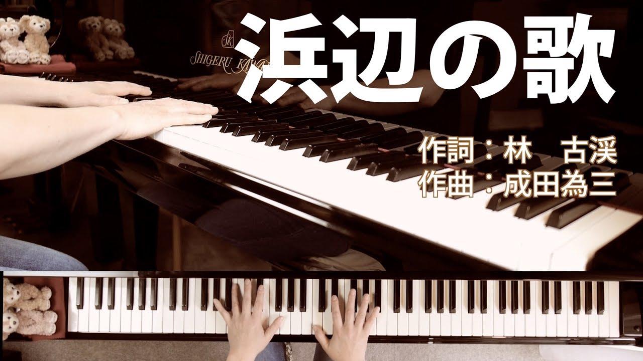 浜辺の歌|日本唱歌|ピアノ伴奏|歌詞付き - YouTube