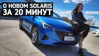 Hyundai Solaris 2020 обзор и тест-драйв