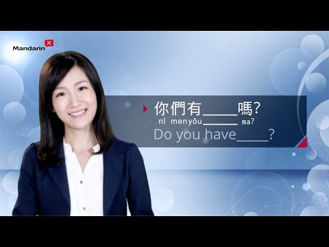 Basic Mandarin Chinese – Level 2 | MandarinX on edX | Course About Video