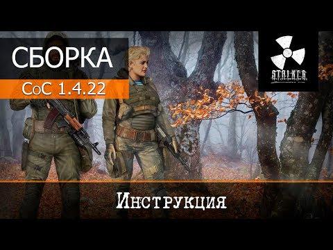 S.T.A.L.K.E.R. - Call Of Chernobyl 1.4.22 - установка модификации