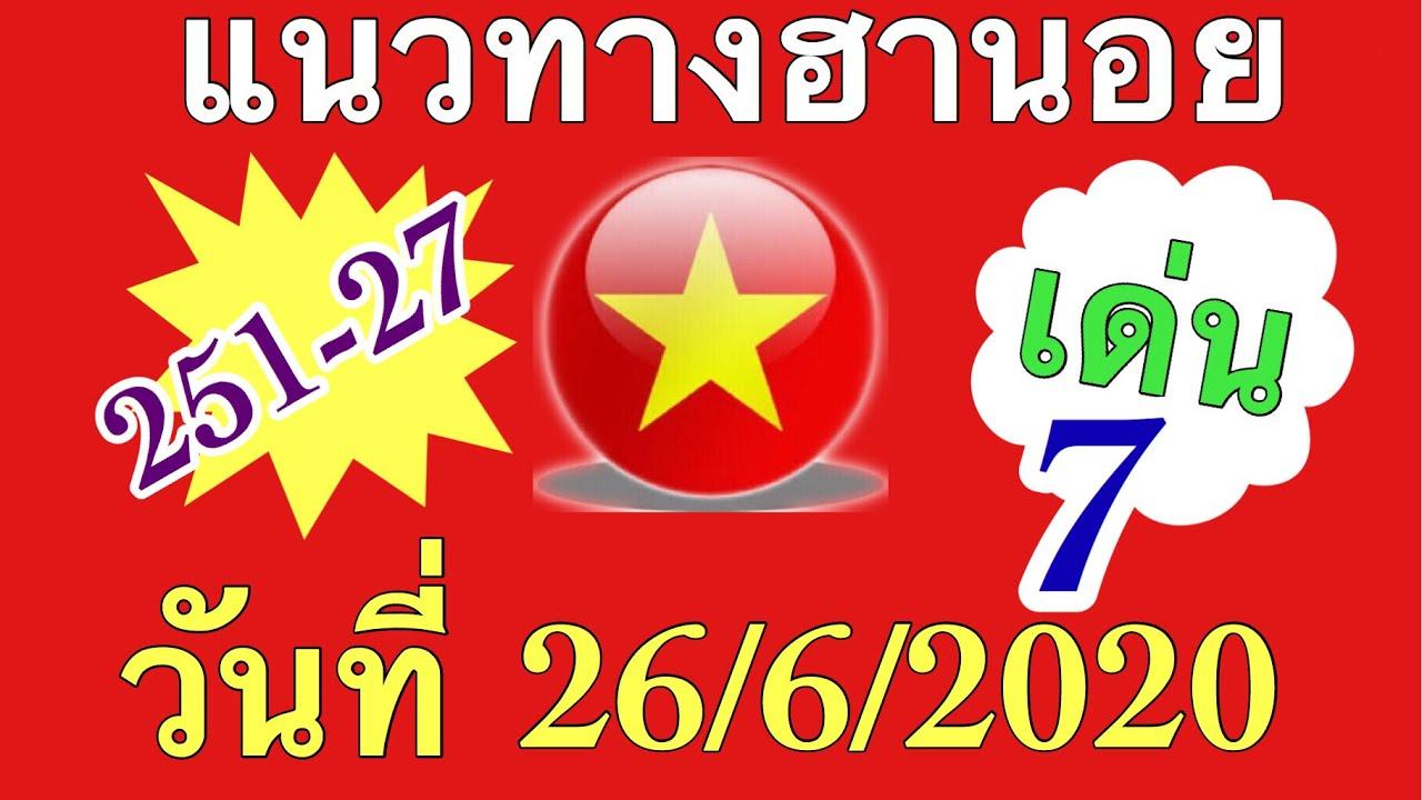 ฮานอยพิเศษ,ปกติ วันที่ 26/6/2020 Xổ số Hà Nội,#หวยฮานอย #หวยเวียดนาม #วิเคราะห์หวยฮานอย