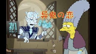 【扒】一千岁的糟老头子,爱上八十岁的老太婆,《辛普森一家》之权力的游戏