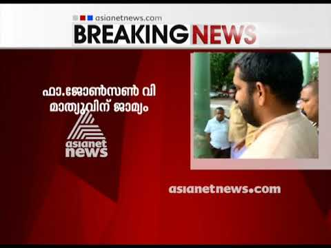 HC gives bail to Kerala priest accused of rape