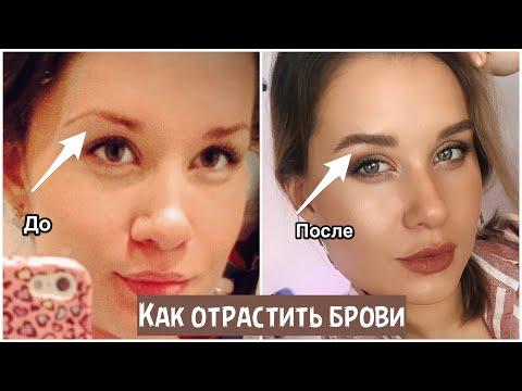 КАК  БЫСТРО ОТРАСТИТЬ БРОВИ / 6 РАБОТАЮЩИХ СЕКРЕТОВ