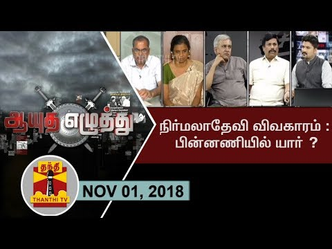 (01/11/2018) Ayutha Ezhuthu :  Who is behind Nirmala Devi Issue..? | Thanthi TV