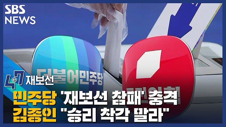 민주당 '재보선 참패' 충격…김종인