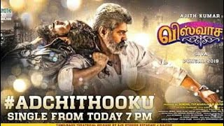 Adchithooku Viswasam single track in today in lahari music | Ajith | D.imman