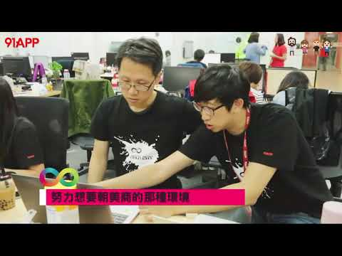 mit Jobs Speed Interview #5 - 公司介紹 - 91App