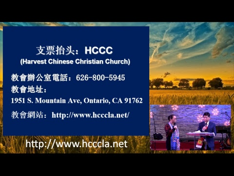 2018/12/23 11:00-12:30 PST 豐收華夏教會主日現場全球網絡直播