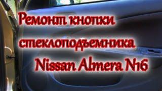 Tugmasini ta'mirlash kuch oyna N16/Nissan Almera Ta'mirlash, elektr oyna winders Nissan Almera N16
