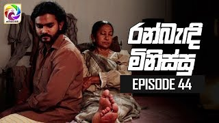 Ran Bandi Minissu Episode 44 || 14th JUNE 2019 Thumbnail