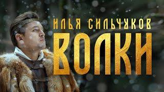 ВОЛКИ - Илья Сильчуков (official video)