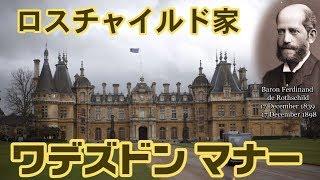 ワデズドンマナー ロスチャイルド家の週末ハウス Visit Rothschild's Waddesdon Manor 週刊ジャーニー【英国ぶら歩き  No 31】