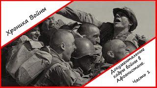 Хроника Войны: Документальные кадры войны в Афганистане. Часть 1