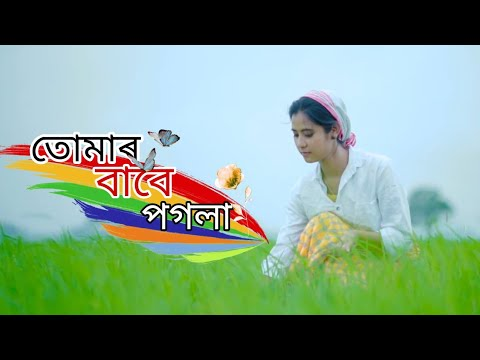 Tumar_Babe_Pogola||Official Trailor||Ome Doley Takar Pegu_Coming Soon #Miri Ni:Tom
