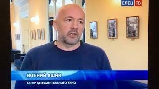 Фильм Е. Яшина