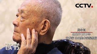 《读书》 20190709 曾庆龙 《亲历中国100年——周令钊传》 亲历中国100年1| CCTV科教