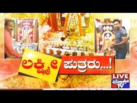 Bangalore: BDA Broker Suresh Performs Lakshmi Pooja With Stacks Of Notes Worth Crores