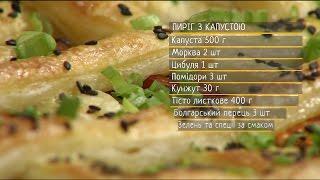 Пиріг з капустою - рецепти Сенічкіна