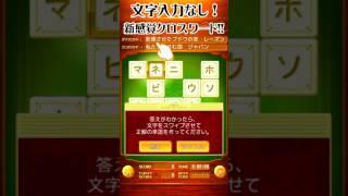 【公式】いれかえるクロスワード <アプリ紹介映像>}
