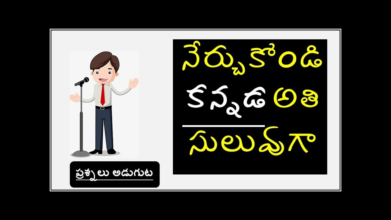 Spoken Kannada Through Telugu Pdf