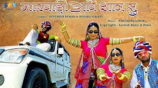मारवाड़ी आवे शान सु ! देवेंद्र देवासी मोनिका वैष्णव #SAVRajasthani