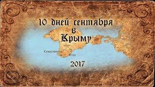 10 сентябрьских дней в Крыму 2017. Фильм 1-й. Ялта