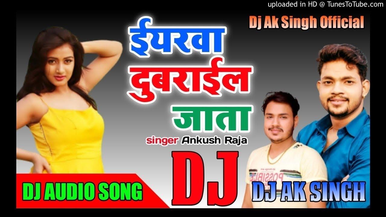 Ae Raja Ji Hamro Iyarwa Dubrail Jata Ji (Ankush Raja) Dj song DJ AK Singh