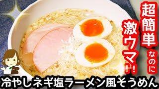 冷やしネギ塩ラーメン風そうめん|てぬキッチン/Tenu Kitchenさんのレシピ書き起こし