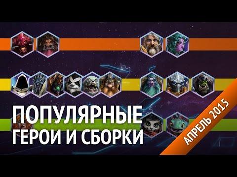 видео: Популярные герои и сборки heroes of the storm. Мета-отчет за апрель 2015.