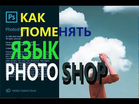 Как поменять язык в Photoshop CC 2019
