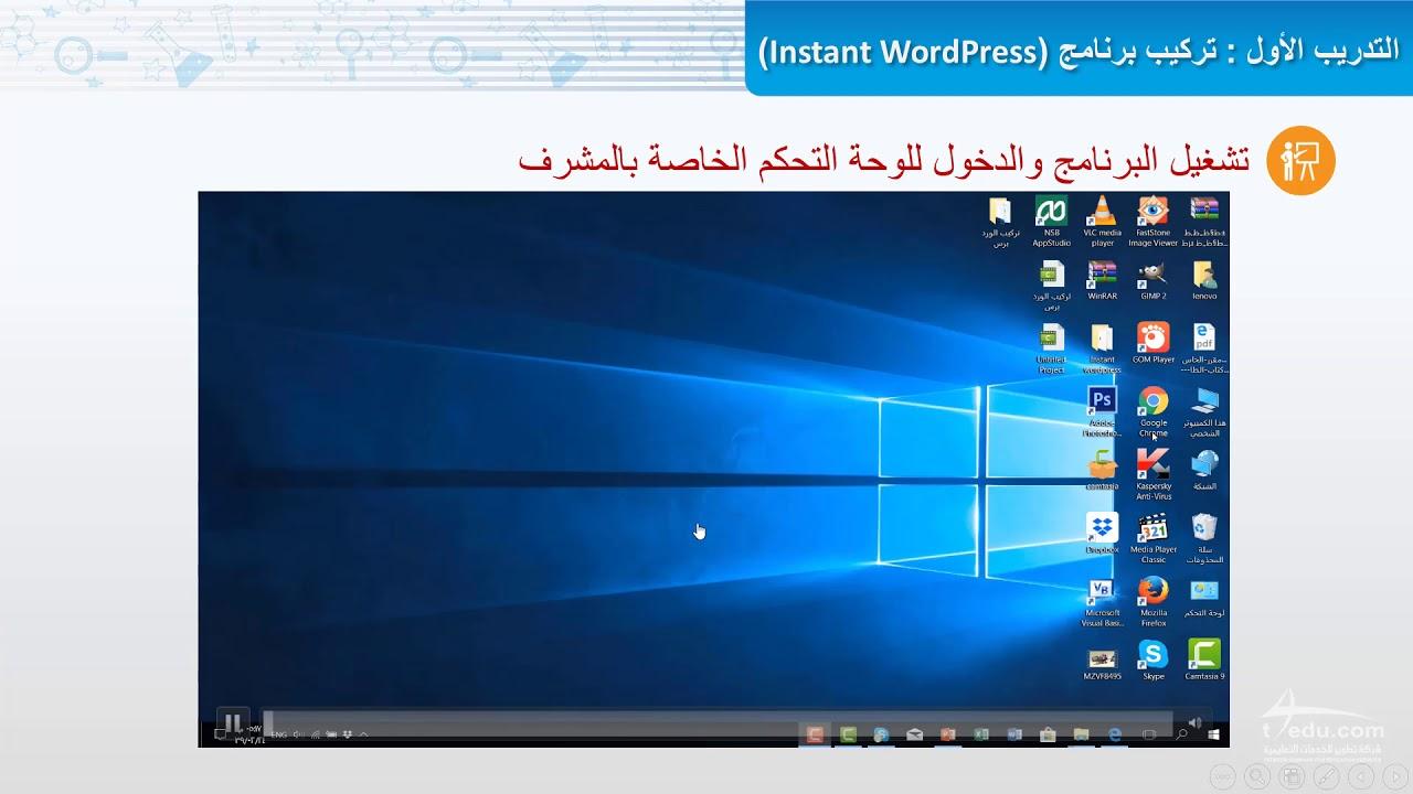 تركيب برنامج Instant Wordpress Youtube