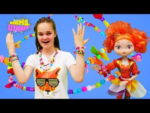 Куклы Сказочный патруль. Как сделать украшения? Веселые игры для девочек.