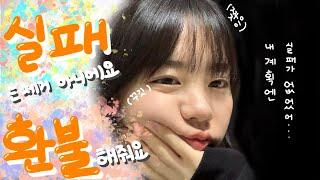 5화 나 모태 (포기선언/ 제누아즈/ 북서울꿈의 숲 /…