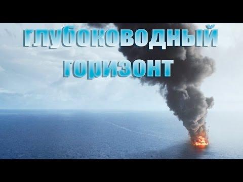 Глубоководный горизонт - Русский Трейлер 2 (2016)