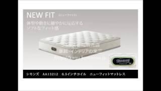 シモンズベッド正規販売店 家具・インテリアの米三 http://kagu.komesan...