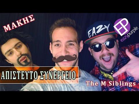 ΟΙ ΚΑΜΕΡΕΣ ΠΗΡΑΝ ΦΩΤΙΑ Ft Eazy,IshinyProductions,The M Siblings