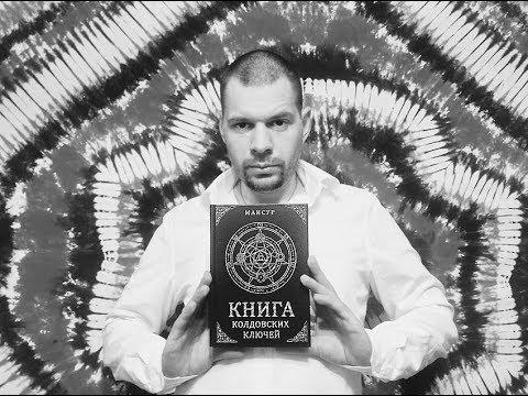 РУССКОЕ ЧЕРНОКНИЖИЕ – #Книга Колдовских Ключей, Практическая #магия | ОБРЯДЫ МАНСУРА | ЧЕРНАЯ МАГИЯ