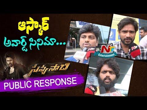 Savyasachi Movie Public Talk | Pulic Response | Naga Chaitanya | Nidhhi Agerwal | NTV ENT