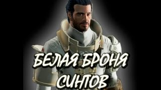 Fallout 4 Белая броня синтов и форма синтов