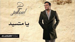 إسماعيل مبارك - يا متسيد (حصرياً) | 2019